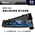 【DynaQuest】DVR-122前後...