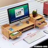 熒幕架 電腦顯示器增高架子支底座屏辦公室用品桌面收納盒鍵盤整理置物架【快速出貨】WY