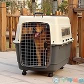寵物航空箱狗貓飛機托運箱車載航空運輸箱【千尋之旅】