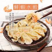 【大口市集】鮮Q劍蝦仁魚肉水餃2盒(20顆/盒)
