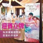 【ARDENNES】婚禮佈置系列 迎賓立牌/婚禮立牌 含鐵腳架 WJ005