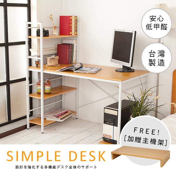 120X48桌面 MIT台灣製 加贈主機架【澄境】低甲醛多色系雙向層架工作桌 電腦桌 辦公桌 桌子 書桌