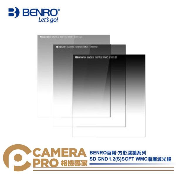 ◎相機專家◎ BENRO 百諾 SD GND 1.2(S) SOFT WMC 方形漸層減光鏡 170x150mm 公司貨