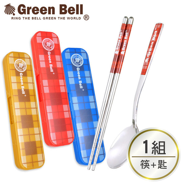 【GREEN BELL】綠貝格紋304不鏽鋼環保餐具組(含筷子+湯匙) 環保筷 隨身餐具