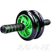 健腹輪腹肌輪家用腹肌男女健身器材