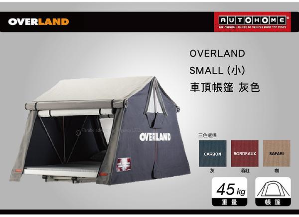 ||MyRack|| OVERLAND SMALL 灰色 車頂帳含梯 小 露營 戶外 登山 休閒 休旅車 帳篷 汽車露營
