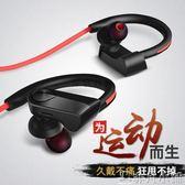 藍芽耳機 藍芽耳機掛耳式跑步運動健身耳塞頭戴式雙入耳式酷狗音樂重低音炮JD     非凡小鋪
