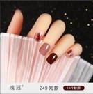 假指甲 指甲貼片美甲貼片穿戴反復使用穿戴式女甲片成品可拆卸指甲貼【快速出貨八折鉅惠】