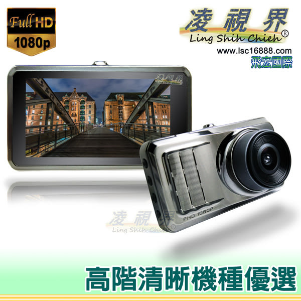 【單錄】凌視界 FH-X3二代 數位高畫質行車記錄器