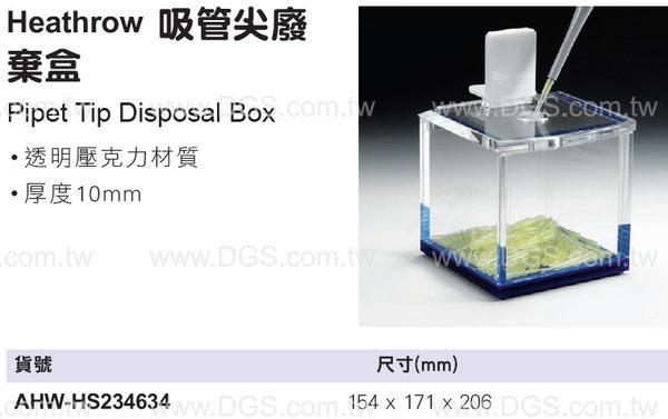 《Heathrow》吸管尖廢棄盒Pipet Tip Disposal Box
