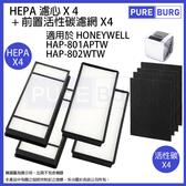 適用Honeywell HAP-801APTW HAP-802WTW HAP-801 HEPA空氣濾心 4片入 + 送4片活性碳濾網