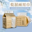 【妍淨】乾濕兩用巾任選(增厚型/網狀型/厚型) 台灣製造