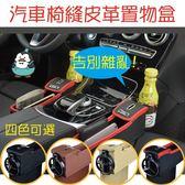 汽車椅縫置物盒 汽車置物盒 高質感用置物架 功能收納盒 車用儲物盒置物盒 主駕+副駕