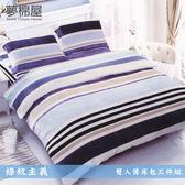 活性印染5尺雙人薄床包三件組-條紋主義-夢棉屋