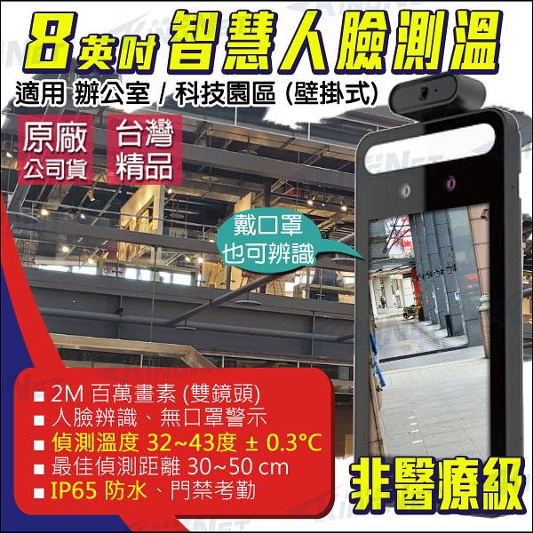 監視器攝影機 KINGNET 非醫療級 8吋 LCD 智慧人臉測溫防水 測溫 口罩偵測 溫度偵測