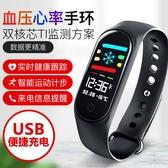 智能手環彩屏運動計步器藍牙手表心率血壓血氧防水多功能提醒男女