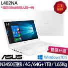 效能升級【ASUS】L402NA-0142AN3450 14吋N3450四核1TB+64G雙碟升級Win 10 S文書筆電