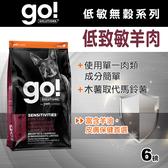 【毛麻吉寵物舖】Go! 低致敏羊肉無穀全犬配方 6磅-WDJ推薦 狗飼料/狗乾乾