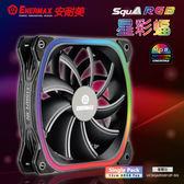 保銳 ENERMAX 12公分 電腦風扇 SquA 星彩蝠 UCSQARGB12P-SG(單顆入)