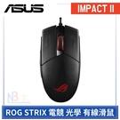 【加送ASUS TUF GAMING P3鼠墊】ASUS 華碩 ROG STRIX IMPACT II 電競 滑鼠