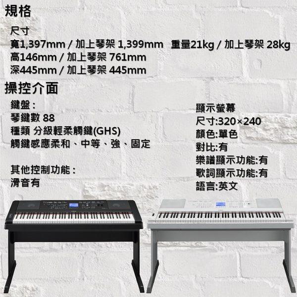 【非凡樂器】YAMAHA山葉 DGX-660 / 88鍵數位鋼琴 黑色款 / 含琴架、耳機、保養組 公司貨保固