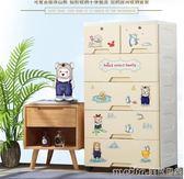 抽屜式收納櫃兒童寶寶衣櫃櫃子儲物櫃簡易鞋櫃五層斗櫃整理櫃QM 美芭