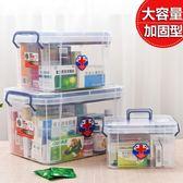 藥品收納箱透明家庭多層收納盒塑料兒童急救出診小藥箱RM