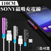 Sony xperia Z1 Z2 Z3 強力 LED 鋁合金 磁鐵線 磁力線 磁吸線 充電線 3色可選