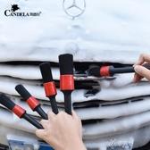 洗車刷 凱德拉洗車細節刷軟毛小毛刷子車用除塵汽車內飾縫隙清潔多功能刷 伊芙莎