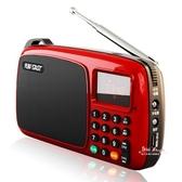 收音機 201收音機老人老年迷你廣播插卡新款fm便攜式播放器隨身聽mp3半導體可充電 3色