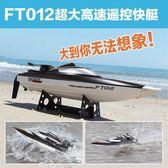 飛輪水上超大號遙控船模型高速快艇無線電動充電男孩兒童玩具【紅人衣櫥】