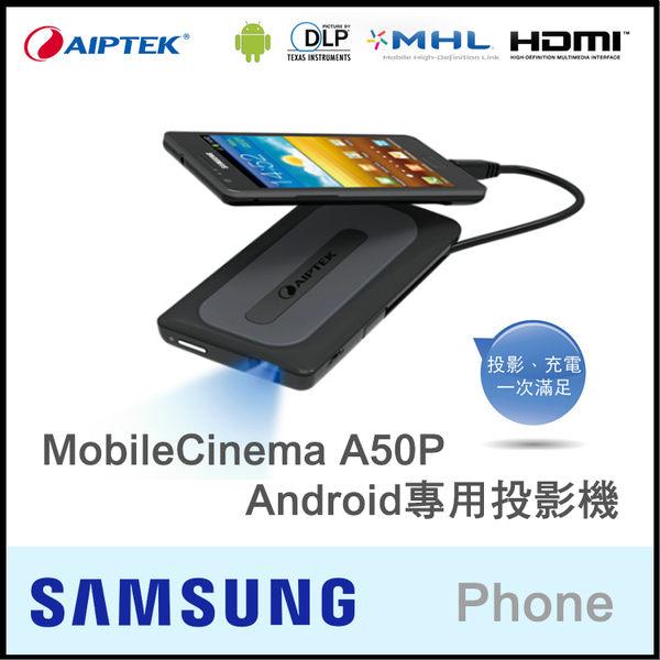 ▼天瀚 Aiptek MobileCinema A50P 微型投影機/SAMSUNG GALAXY Note/Note 2/Note 3/Note 4/Note Edge