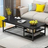 鐵藝茶几簡約現代客廳小戶型家用茶几茶桌北歐坐地長方形簡易桌子 全館新品85折