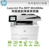 HP LaserJet Pro M428fdw 黑色無線 WiFi 傳真四合一雷射印表機(原廠公司貨)無線功能:內建雙頻Wi-Fi