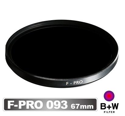 【聖影數位】B+W F-Pro 093 IR 67mm dark red 830 紅外線光學濾鏡【捷新公司貨 】