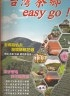 二手書R2YBb 2007年3月再版1刷《臺灣茶鄉 Easy go! 珍藏版》臺
