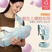 新生兒多功能橫抱初生嬰兒寶寶腰凳背帶四季通用款前抱式抱娃神器  橙子精品