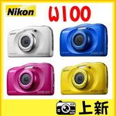 贈32G全配組《台南-上新》Nikon W100 防水相機 防塵 防寒 S33 後續 公司貨