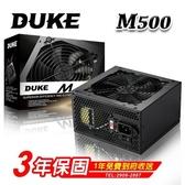 Mavoly 松聖 DUKE M500 M500-12 500W 電源供應器