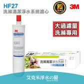 3M HF27 洗滌清潔淨水系統替換濾心 ★18170公升超大濾淨量 ★有效去除餘氯 洗米洗蔬果更安心