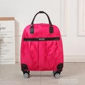 新款萬向輪拉桿包女行李包男大容量拉桿包韓版登機包可手提輕便 QM依凡卡時尚