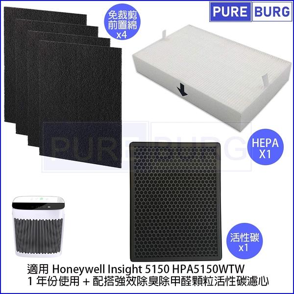 適用Honeywell漢威聯合Insight 5150 HPA5150WTW HEPA濾網+活性碳組