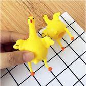 【BlueCat】趣味搞怪發洩公雞愛下蛋鑰匙圈 舒壓玩具