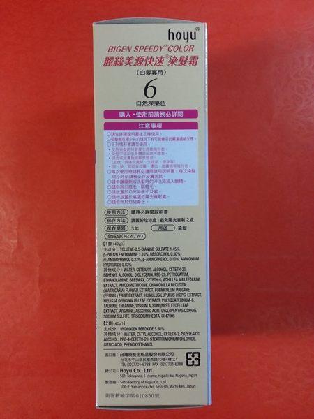 000243#麗絲美源 6號 自然深栗色 1盒#白髮專用 日本早染 快速染髮霜