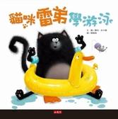 (二手書)貓咪雷弟學游泳