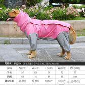 狗狗雨衣四腳防水中大型犬金毛拉布拉多大狗雨衣全包防水寵物衣服 娜娜小屋