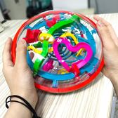 3d立體迷宮球魔方小學生迷你重力迷宮玩具走珠兒童益智魔幻智力球igo    韓小姐