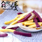 即期品-自然優 三色芋薯脆條90g 內含芋頭、紫地瓜、黃地瓜 芋薯好麻吉 賞味期限收到至少10天以上