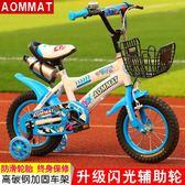 兒童自行車3-6-9歲男孩女孩12寸14寸16寸18寸20寸童車腳踏車單車 自由角落