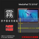 ◇霧面螢幕保護貼 華為 HUAWEI MediaPad T3 10 AGS-L03 9.6吋 平板保護貼 軟性 霧貼 防指紋 保護膜